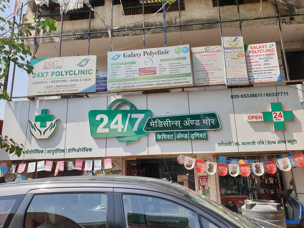 24/7 Medicines and More Chemist Allopathy in Wagholi Pune