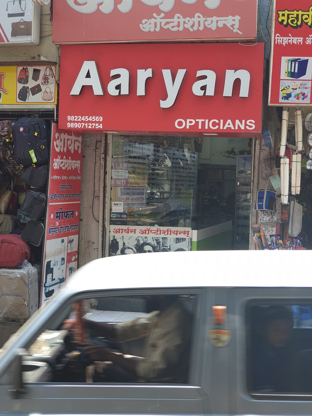Aaryan Opticals Optician in Kharadi Pune