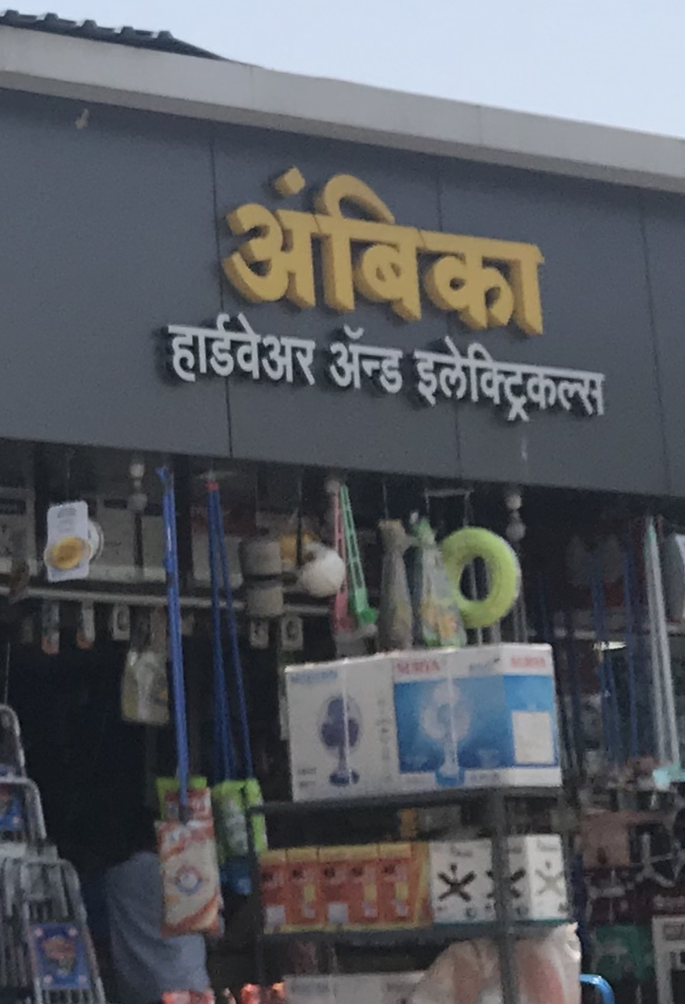 Ambika Hardware & Electrical Hardware  Ply And Glass in Wadgoan Sheri Pune