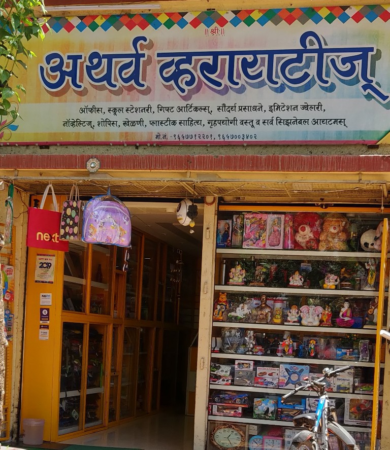 Atharva Varities Gift And Toys in Kothrud Pune