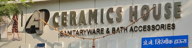 Ceramic House Electrical And Sanitary in Kothrud Pune