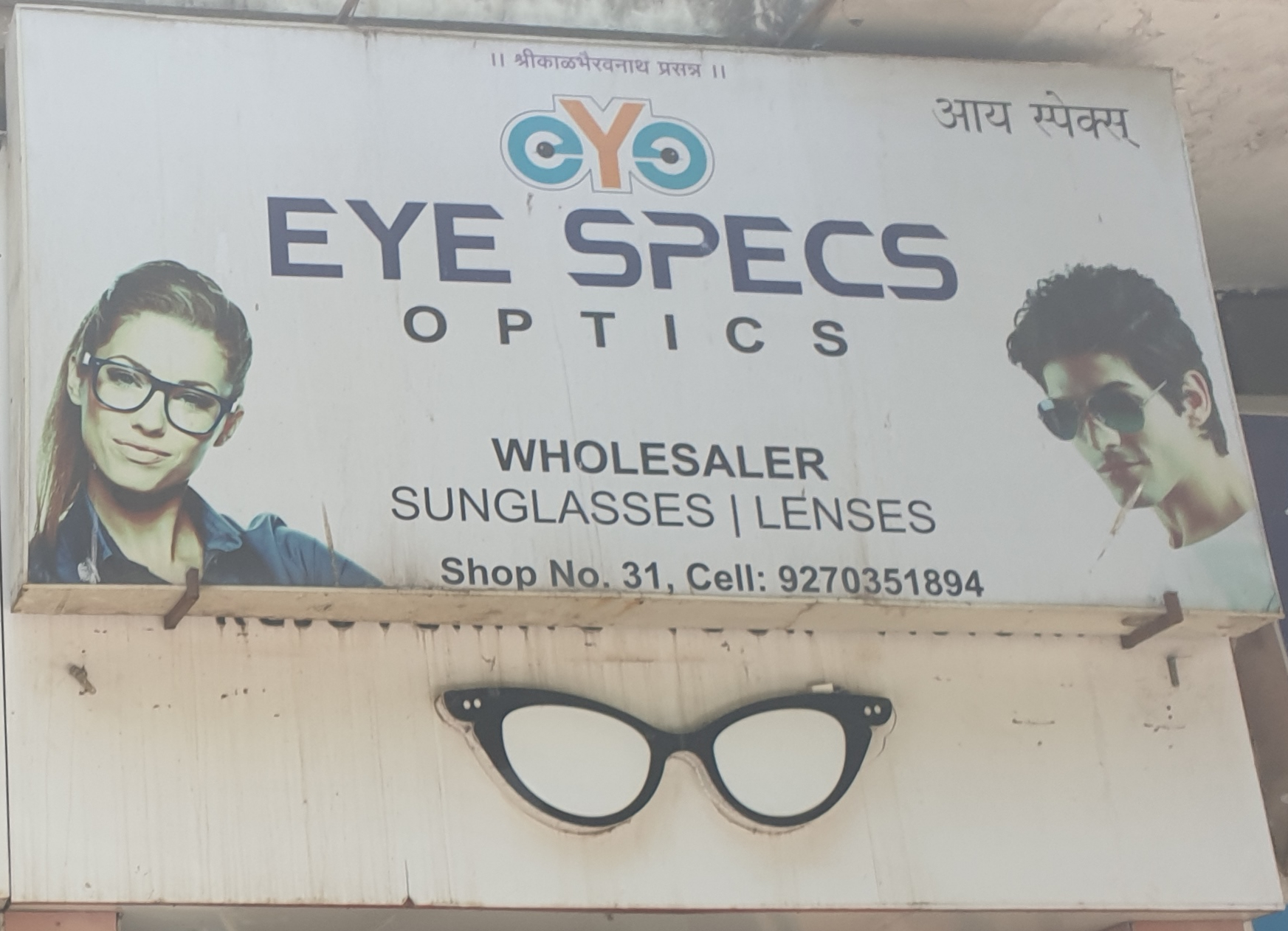 Eye specs optics Optician in Wanwadi Pune