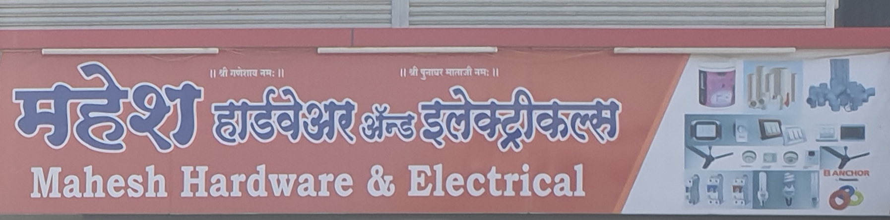 Mahesh hardware and electrical Hardware  Ply And Glass in Wagholi Pune