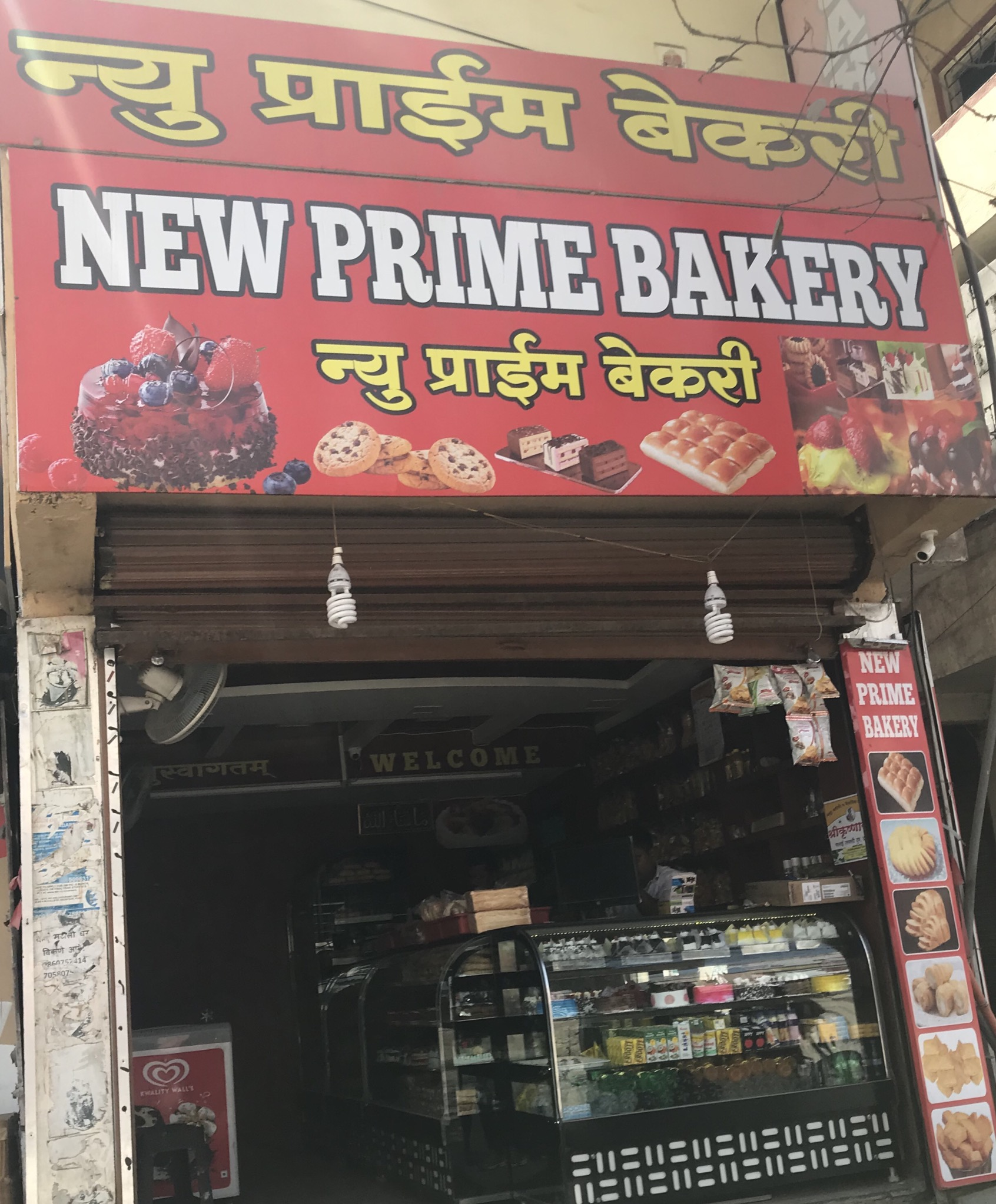 New Prime Bakery Bakery in Hadapsar Pune