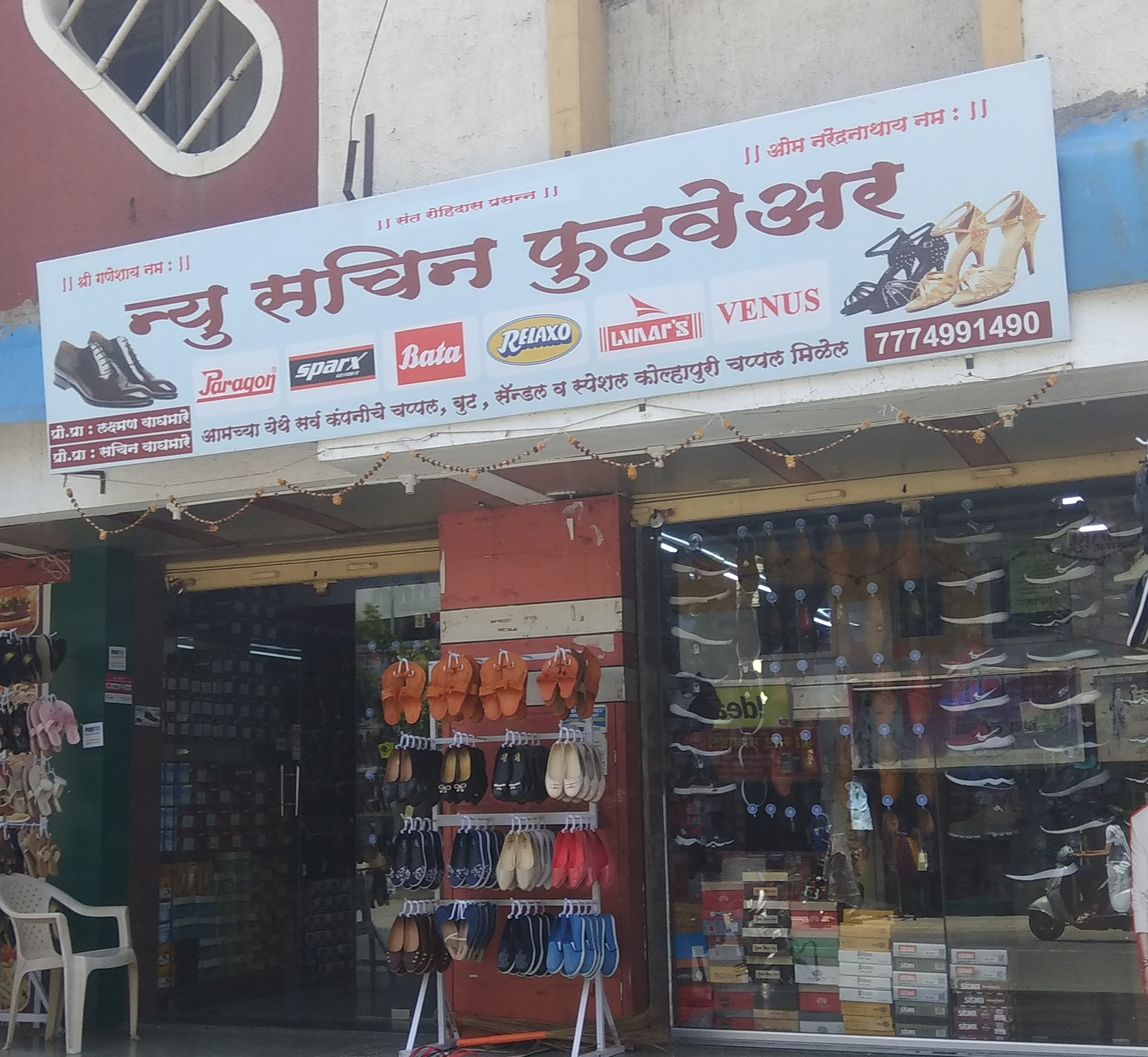 New Sachin Footware Footwear in Wadgoan Sheri Pune