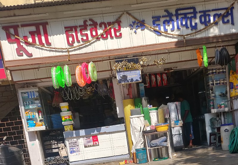 Pooja Hardware & Electricals Hardware  Ply And Glass in Wanwadi Pune