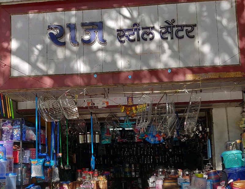 Raj Steel Center Home Appliances in Kothrud Pune