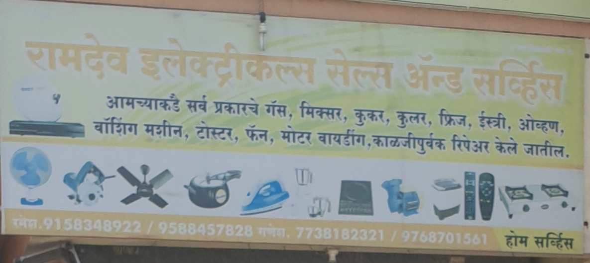 Ramdev electricals Electrical And Sanitary in Sasanenagar Pune