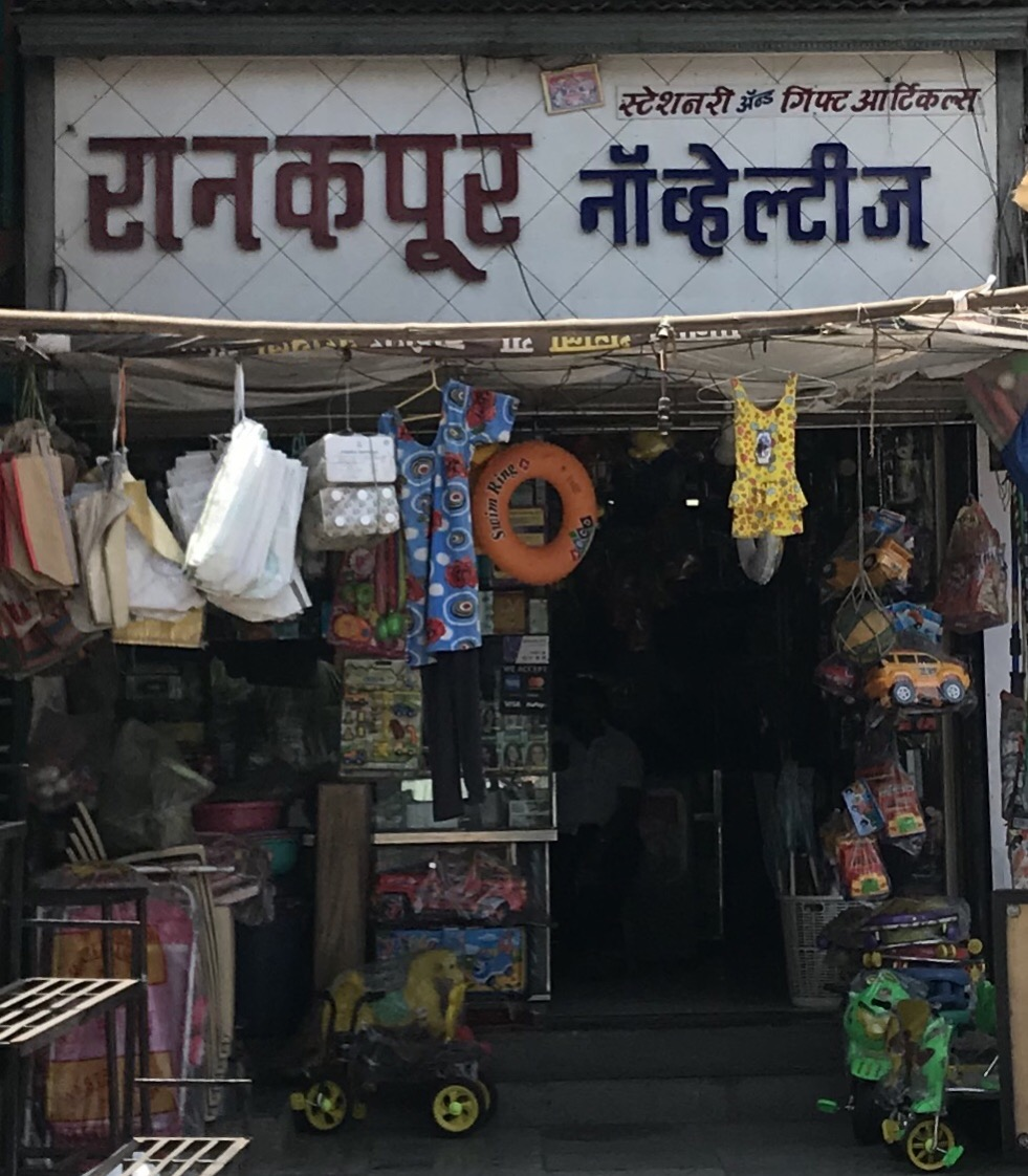 Ranakpur Novelties Gift And Toys in Kondhwa Pune