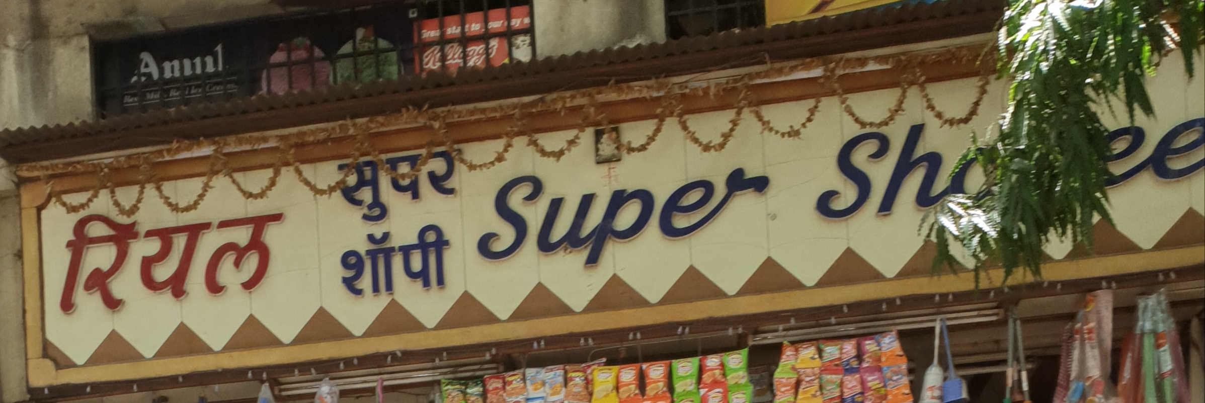 Real super shoppee Grocery Store in Wanwadi Pune