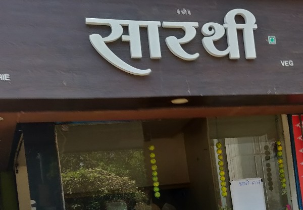 Saarthi Pure Veg Restaurant Pure Veg in Karve Road Pune