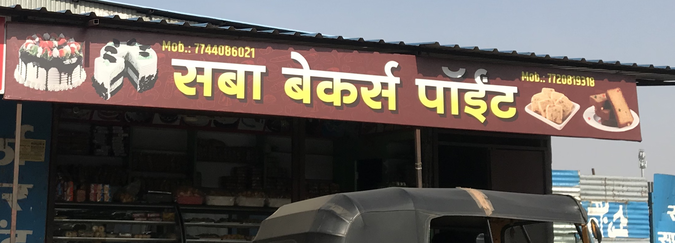 Saba Bakers Point Bakery in Hadapsar Pune