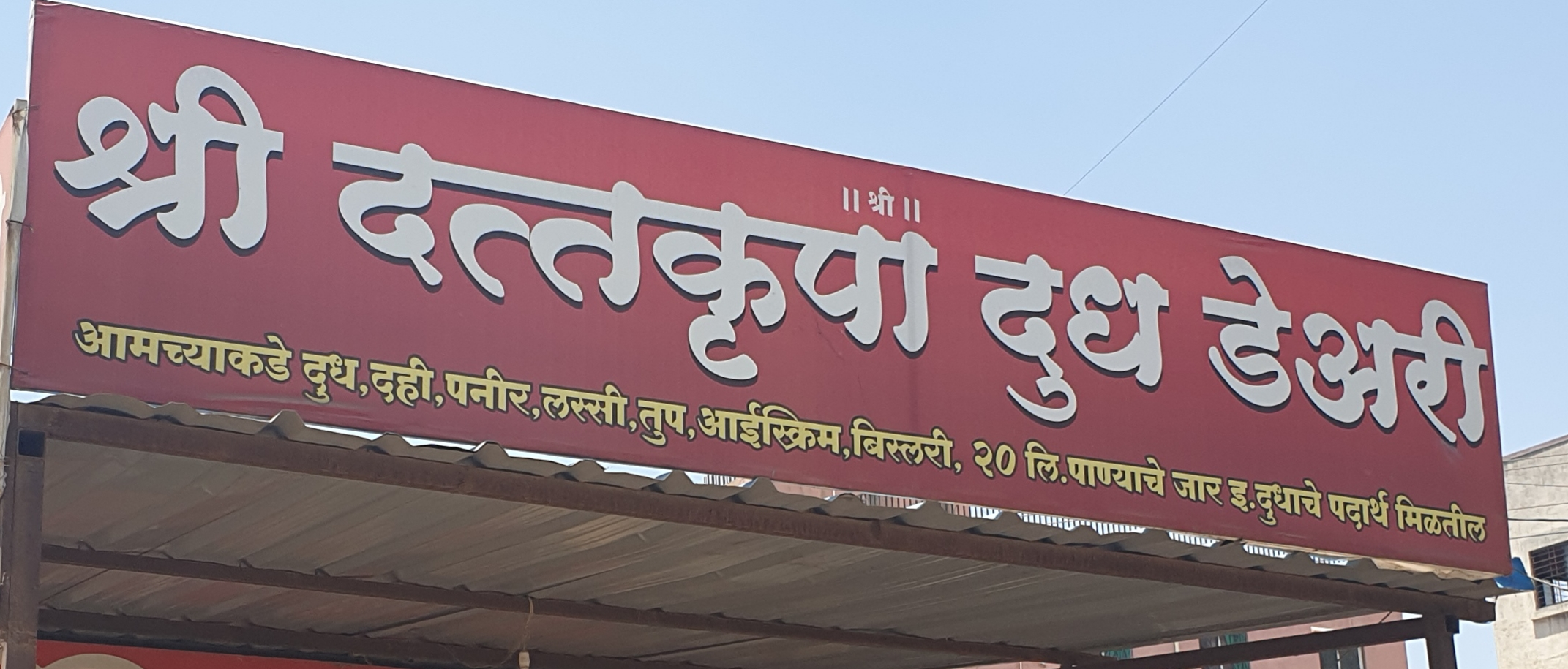 Shree dattakrupa dudh dairy Dairy in Wagholi Pune