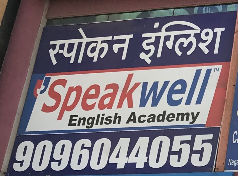 Speakwell English Tuitions in Wagholi Pune