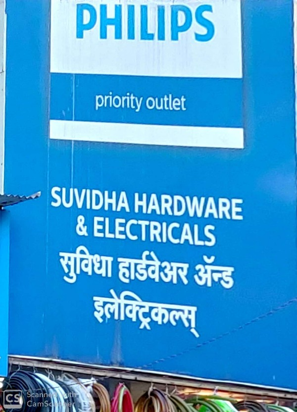 Suvidha Hardware & Electricals Electrical And Sanitary in Kothrud Pune