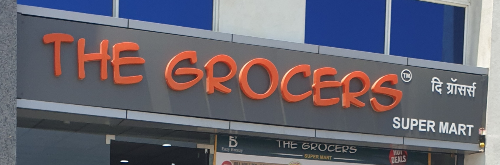 The grocers Grocery Store in Wagholi Pune